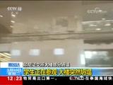 [新闻30分]印尼证交所大楼部分坍塌 雅加达 学生正在参观 大楼突然坍塌