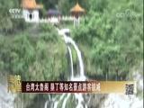 [海峡两岸]台湾太鲁阁 垦丁等知名景点游客锐减