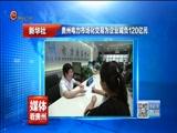 [贵州新闻联播]新华社:贵州电力市场化交易为企业减负120亿元