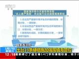 [新闻30分]国家海洋局 出台13条硬措施加强围填海管控