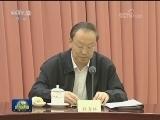 [视频]俞正声主持召开中共全国政协党组会议