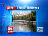 [贵州新闻联播]中国日报:生态复兴提升贵阳市民生活质量