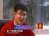 《中国之盾》(1)凝视蓝天 走遍中国 2018.01.15 - 中央电视台 00:25:55