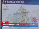 [贵州新闻联播]贵州省妇幼保健院落户贵安新区