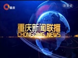 《重庆新闻联播》 20180117