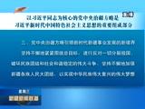 《新疆新闻联播》 20180117