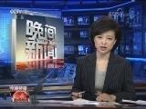 """[视频]【借5万""""滚""""成572万 小心""""套路贷""""】上海:去年打击""""套路贷"""" 逮捕183人"""