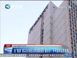 两岸新新闻 2018.1.17 - 厦门卫视 00:28:25