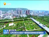 [陕西新闻联播]联播简讯 20180118