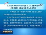 [新疆新闻联播]以习近平新时代中国特色社会主义思想为指导 开辟新疆社会稳定和长治久安新局面