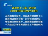 《河南新闻联播》 20180118