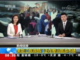 [朝闻天下]新闻链接 黑龙江旅游部门正在整治旅游市场
