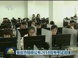 [视频]各省市陆续公布2018高考考试说明