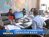 《新疆新闻联播》 20180118