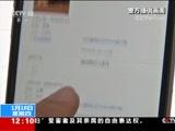 [新闻30分]上海 发布传播虚假信息 造谣者被刑拘