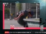 [综合]身残志坚的滑板青年 滑板改变人生(快讯)