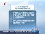 [广东新闻联播]广东省纪委通报4起扶贫领域失职失责典型问题