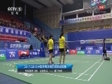 2017-18赛季中国羽毛球俱乐部超级联赛 常规赛第14轮 安徽VS厦门 20180118