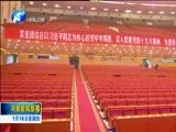 [河南新闻联播]河南省十三届人大一次会议准备工作就绪