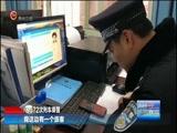 [贵州新闻联播]旅客匆忙拿错包 民警联动帮助寻回