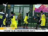 炫彩生活 2018.01.18 - 厦门电视台 00:08:42