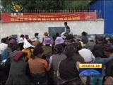 [西藏新闻联播]2017年山南市全力推进就业创业工作