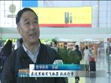 《青海新闻联播》 20180118