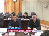 [广东新闻联播]推进新时代人民政协事业不断创新发展
