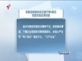 [广东新闻联播]省委巡视组向省交通厅等5单位党委党组反馈问题