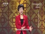 """[百家讲坛]司马光(第三部)8 神宗的""""心思"""" 司马光的坎坷仕途路"""