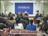 [视频]中国经济增速 7年来首次回升