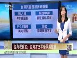 [海峡两岸]台海观察室:台湾扩充军备风险重重
