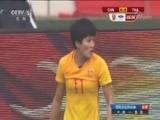 [女足]国际女足锦标赛:中国VS泰国 上半场