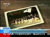 [新闻直播间]新闻链接 朝韩运动员共同入场并非历史首次