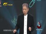 《收藏马未都》 20180120 杯暖香融春有味(四)