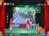 三娘教子(1) 斗阵来看戏 2018.01.20 - 厦门卫视 00:48:59