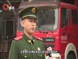 《走近中国消防》 20180122 酒醉的尴尬(上集)