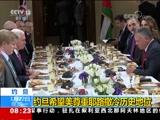 [朝闻天下]约旦 美国副总统彭斯访问约旦