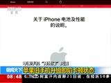 """[朝闻天下]苹果手机""""降频门""""风波 苹果旧手机升级即陷卡顿状态"""
