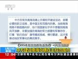 """[新闻30分]美公布《2018美国国防战略报告》 中国国防部:报告充斥""""零和""""思维"""