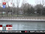 《特别关注-北京》 20180122