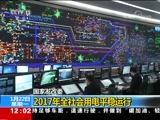 [新闻30分]国家发改委 2017年全社会用电平稳运行