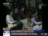 [新闻直播间]中国外交部 美国防战略报告充满冷战思维