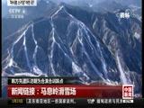 《中国新闻》 20180123 21:00