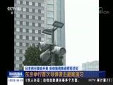 [新闻直播间]日本例行国会开幕 安倍强调推进修宪讨论 东京举行首次导弹袭击避难演习