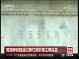 [中国新闻]美国参议院通过新任美联储主席提名