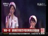 [中国新闻]韩统一部:通知朝方同意艺术团访韩演出日程安排