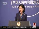 """[中国新闻]中方积极评价莫迪达沃斯发言 中国外交部:贸易保护主义是""""双刃剑"""""""