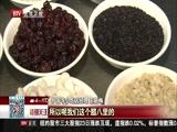 [特别关注-北京]最新关注:浓香腊八粥 喝出年味道