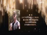 [综合]中国铁人三项联赛2017赛季颁奖盛典
